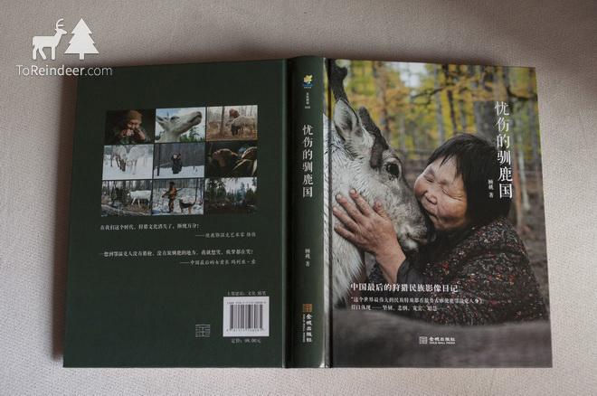 驯鹿森林书籍出版{书影1#}忧伤的驯鹿国的图片 第2张