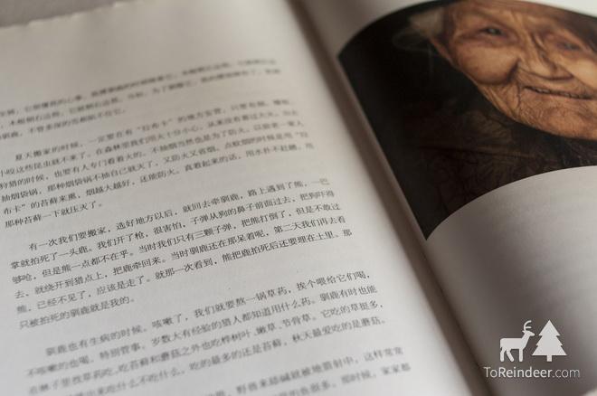 驯鹿森林书籍出版{书影1#}忧伤的驯鹿国的图片 第7张