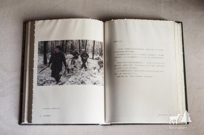 驯鹿森林书籍出版{书影1#}忧伤的驯鹿国的图片 第4张