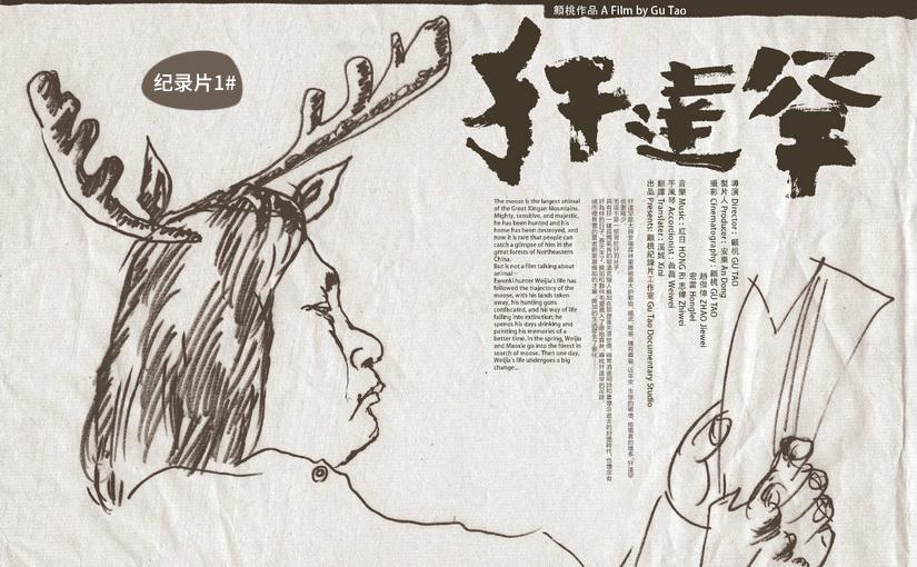 驯鹿森林电影/纪录片/舞台剧喜温{纪录片3#}雨果的假期的图片 第4张