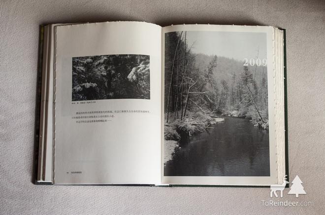 驯鹿森林书籍出版{书影1#}忧伤的驯鹿国的图片 第6张