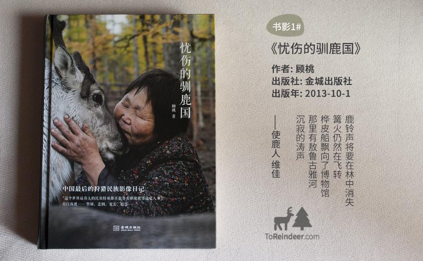 驯鹿森林书籍出版{书影1#}忧伤的驯鹿国的图片 第1张