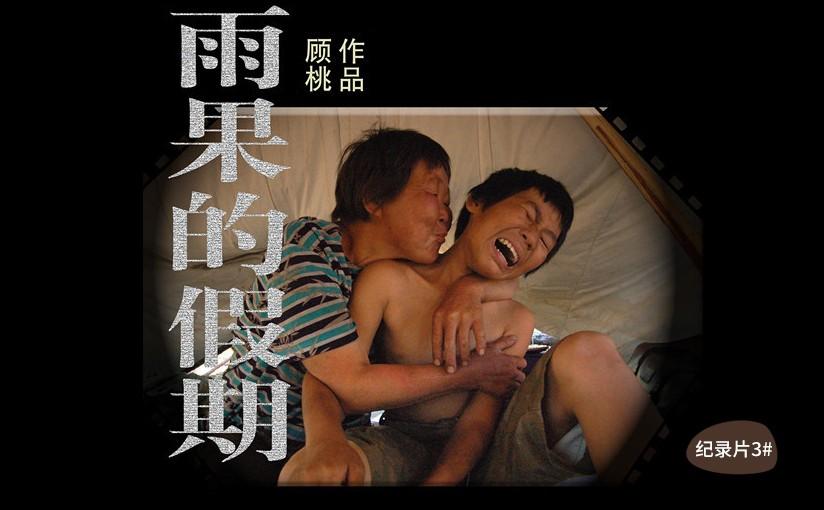 驯鹿森林电影/纪录片/舞台剧喜温{纪录片3#}雨果的假期的图片