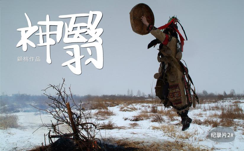 驯鹿森林书籍出版{书影1#}忧伤的驯鹿国的图片 第14张