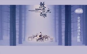 驯鹿森林电影/纪录片/舞台剧reindeer{电视节目2#}鄂温克使鹿部落作客快乐大本营的图片 第2张