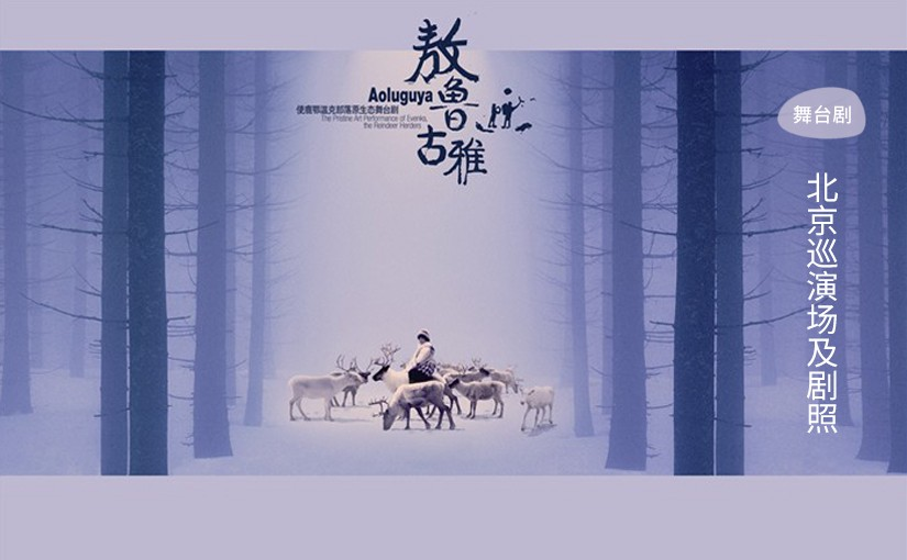 驯鹿森林电影/纪录片/舞台剧丹德尔·巴德卢耶夫{敖鲁古雅舞台剧}北京巡演全场及剧照的图片