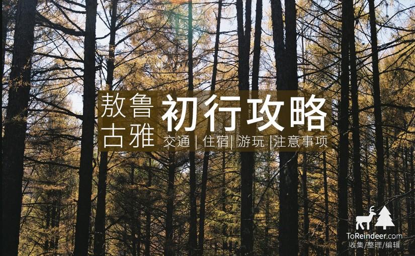 驯鹿森林小专题敖鲁古雅{专题1#}敖鲁古雅初行攻略的图片