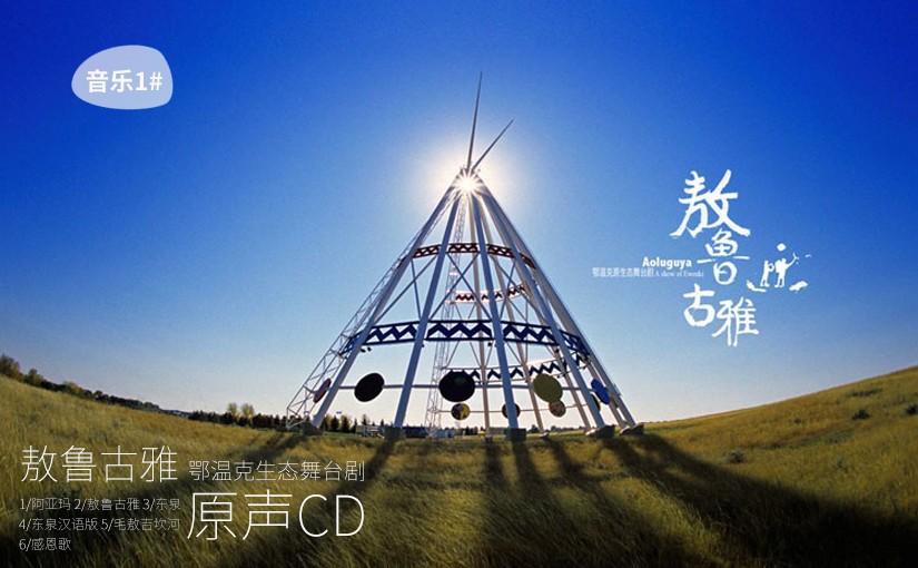 驯鹿森林电影/纪录片/舞台剧乌日娜{敖鲁古雅舞台剧}原声CD的图片