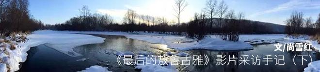 驯鹿森林电影/纪录片/舞台剧中国传媒大学南广学院{纪录片9#}最后的敖鲁古雅的图片 第3张