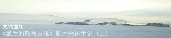 驯鹿森林电影/纪录片/舞台剧中国传媒大学南广学院{纪录片9#}最后的敖鲁古雅的图片 第2张