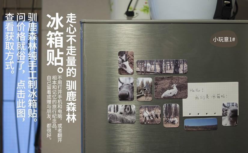 驯鹿森林小玩意{小玩意1#}驯鹿冰箱贴的图片