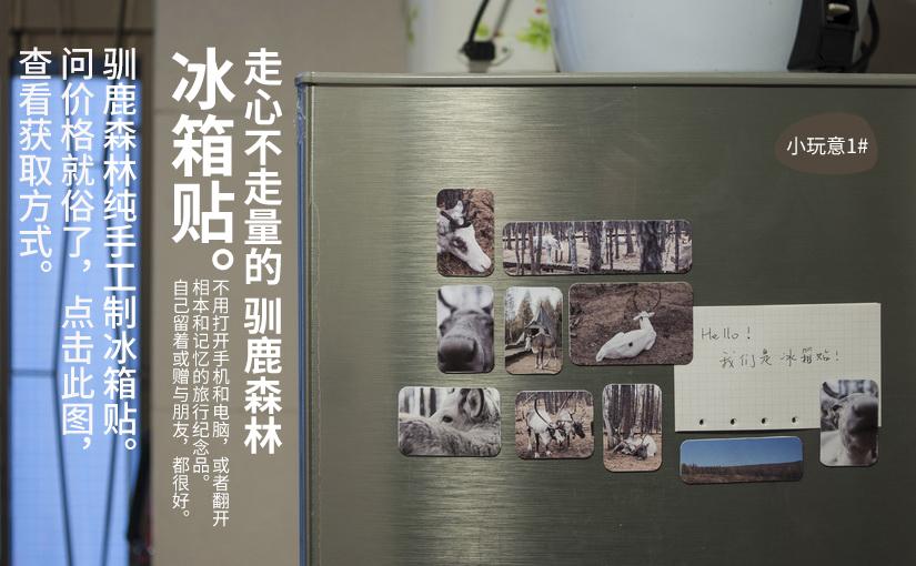 驯鹿森林小玩意{小玩意1#}驯鹿冰箱贴的图片 第1张