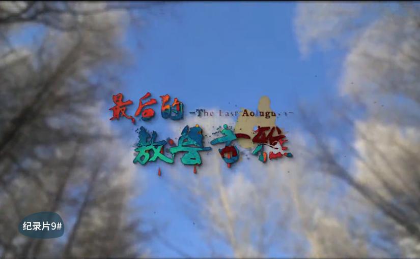 驯鹿森林电影/纪录片/舞台剧中国传媒大学南广学院{纪录片9#}最后的敖鲁古雅的图片 第1张