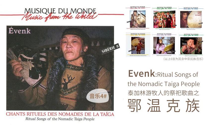 驯鹿森林音乐Nenets{音乐4#}泰加林游牧民族的祭祀音乐的图片
