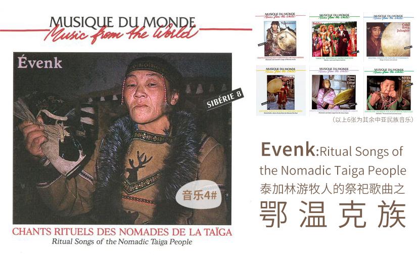 驯鹿森林音乐Nenets{音乐4#}泰加林游牧民族的祭祀音乐的图片 第1张