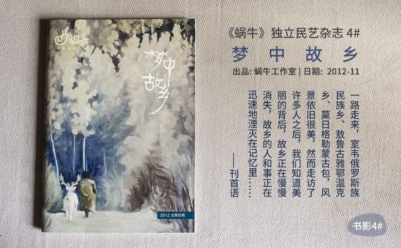 驯鹿森林书籍使鹿部落{书影4#}《蜗牛》民艺杂志—梦中故乡的图片