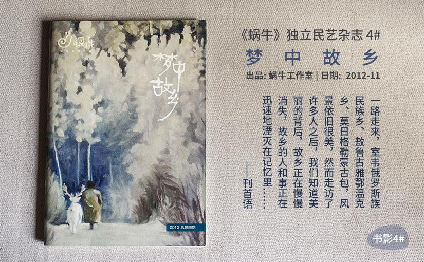 驯鹿森林书籍使鹿部落{书影4#}《蜗牛》民艺杂志—梦中故乡的图片 第1张