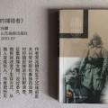 驯鹿森林书籍Tsaatan{书影12#}看见另一种童年的图片 第10张