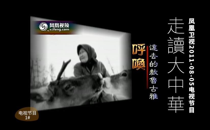 驯鹿森林电影/纪录片/舞台剧reindeer{电视节目1#}凤凰卫视-呼唤远去的敖鲁古雅的图片