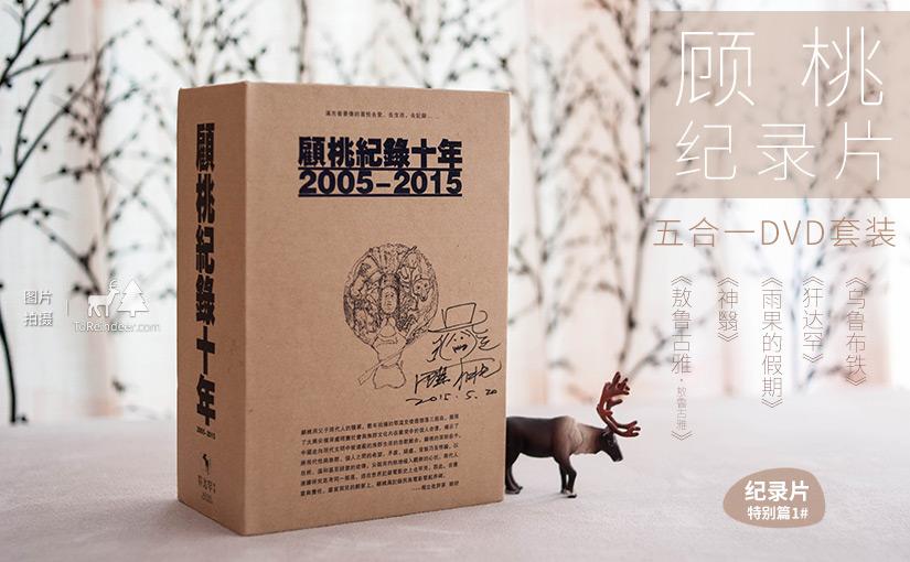 驯鹿森林电影/纪录片/舞台剧乌鲁布铁{纪录片特别篇1#}顾桃记录十年DVD套装的图片