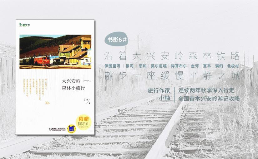 驯鹿森林书籍伊图里河{书影6#} 大兴安岭铁道之旅的图片