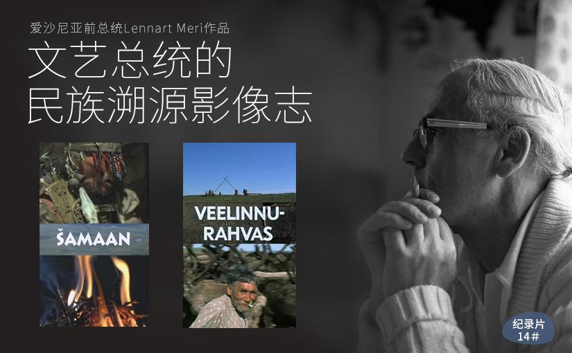 驯鹿森林电影/纪录片/舞台剧estonia{纪录片14#}文艺总统的民族影像志的图片
