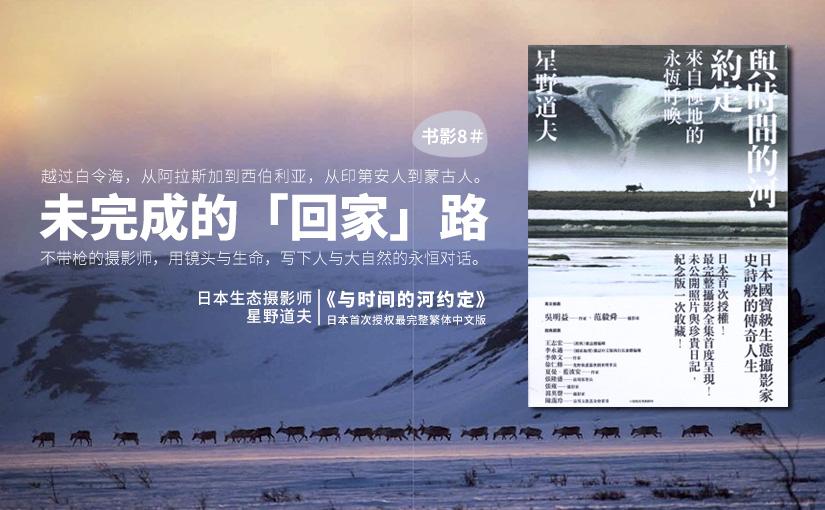 驯鹿森林书籍Alaska{书影8#} 未完成的「回家」路的图片