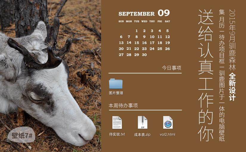 驯鹿森林小玩意reindeer{电脑壁纸7#}驯鹿森林全新设计 - 9月功能壁纸的图片