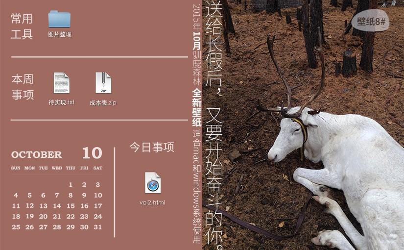 驯鹿森林小玩意reindeer{电脑壁纸8#}驯鹿森林全新设计 – 10月功能壁纸的图片