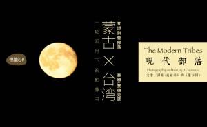 驯鹿森林电影/纪录片/舞台剧darkhad{纪录片21-4#} TAIGA 北蒙古生活 Ⅳ的图片 第10张