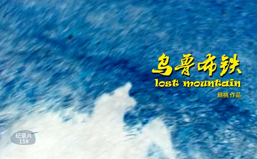 驯鹿森林电影/纪录片/舞台剧乌鲁布铁{纪录片15#} 乌鲁布铁的图片
