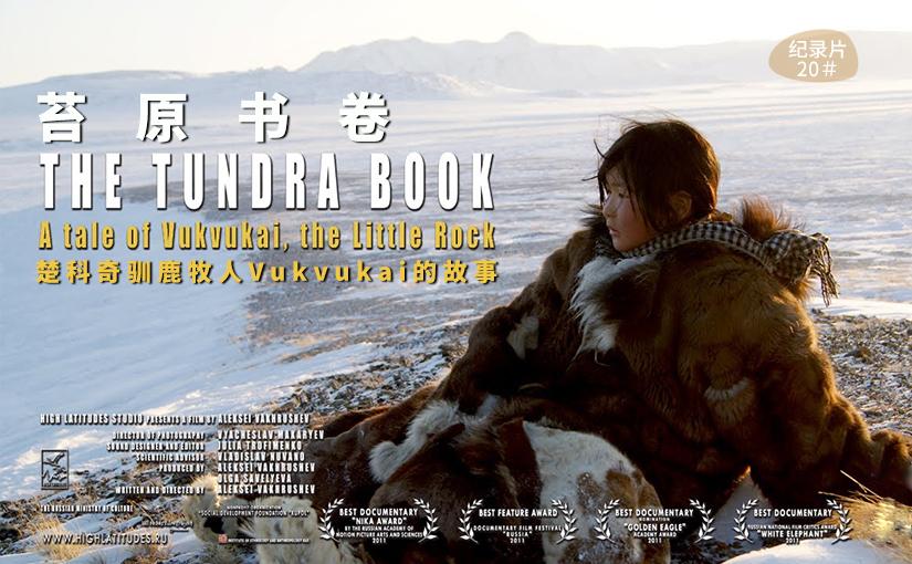 驯鹿森林电影/纪录片/舞台剧chukotka{纪录片20#} 穿越北极圈的叹息的图片 第6张