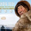 驯鹿森林图片集chukotka{摄影集11#}穿越大半个地球记录你的图片 第30张