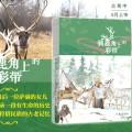 驯鹿森林书籍出版{书影1#}忧伤的驯鹿国的图片 第15张