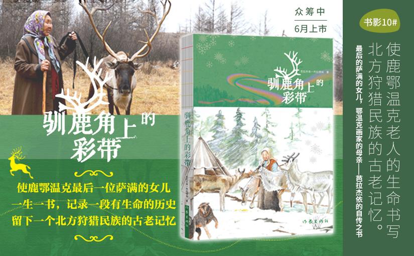 驯鹿森林书籍使鹿部落{书影10#}驯鹿角上的彩带的图片