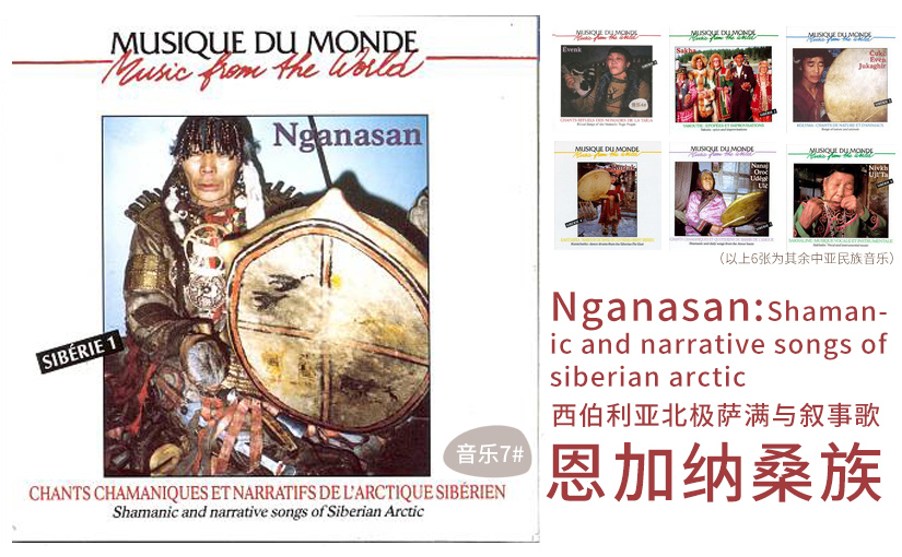 驯鹿森林音乐Nganasan{音乐7#}泰加林游牧民族的祭祀音乐-恩加纳桑的图片