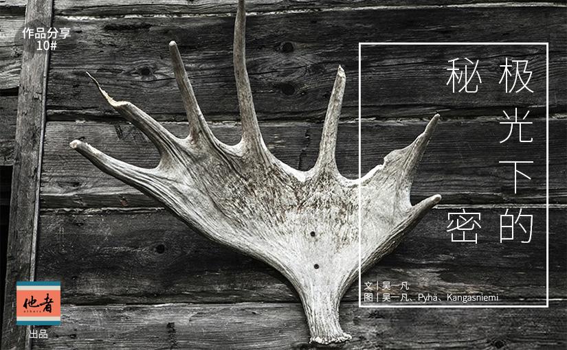 驯鹿森林网友作品分享Joik{作品分享10#} 极光下的秘密的图片