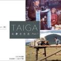 驯鹿森林电影/纪录片/舞台剧darkhad{纪录片21-4#} TAIGA 北蒙古生活 Ⅳ的图片 第14张