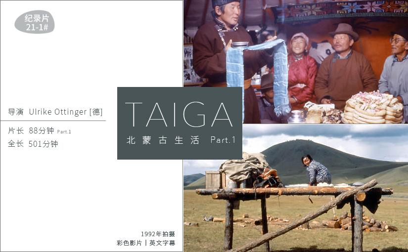 驯鹿森林电影/纪录片/舞台剧mogolia{纪录片21-1#} TAIGA 北蒙古生活 I的图片