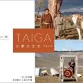 驯鹿森林电影/纪录片/舞台剧darkhad{纪录片21-4#} TAIGA 北蒙古生活 Ⅳ的图片 第12张