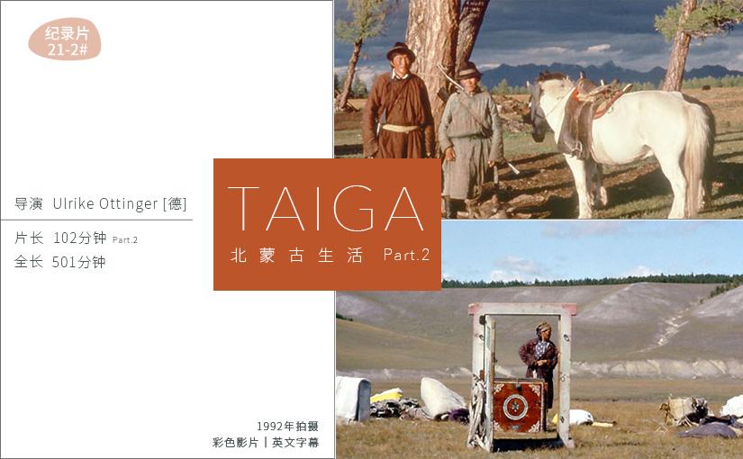 驯鹿森林电影/纪录片/舞台剧darkhad{纪录片21-2#} TAIGA 北蒙古生活 II的图片