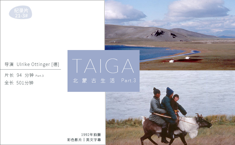 驯鹿森林电影/纪录片/舞台剧darkhad{纪录片21-3#} TAIGA 北蒙古生活 III的图片
