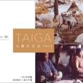 驯鹿森林电影/纪录片/舞台剧darkhad{纪录片21-3#} TAIGA 北蒙古生活 III的图片 第13张