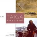 驯鹿森林电影/纪录片/舞台剧darkhad{纪录片21-4#} TAIGA 北蒙古生活 Ⅳ的图片 第15张