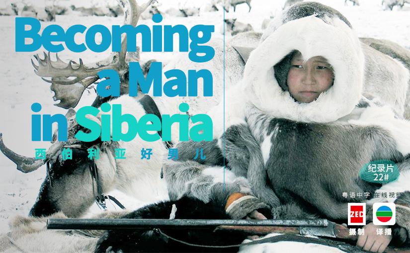 驯鹿森林电影/纪录片/舞台剧become a man in siberia{纪录片22#} 西伯利亚好男儿的图片