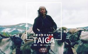 驯鹿森林电影/纪录片/舞台剧darkhad{纪录片21-4#} TAIGA 北蒙古生活 Ⅳ的图片 第11张