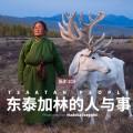 驯鹿森林电影/纪录片/舞台剧darkhad{纪录片21-4#} TAIGA 北蒙古生活 Ⅳ的图片 第18张