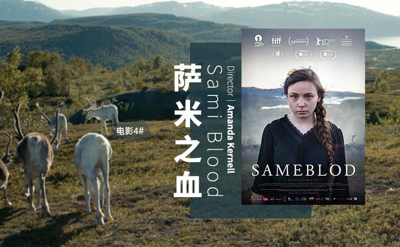 驯鹿森林电影/纪录片/舞台剧laponia{电影4#}萨米之血 Sami Blood-瑞典(2016)的图片